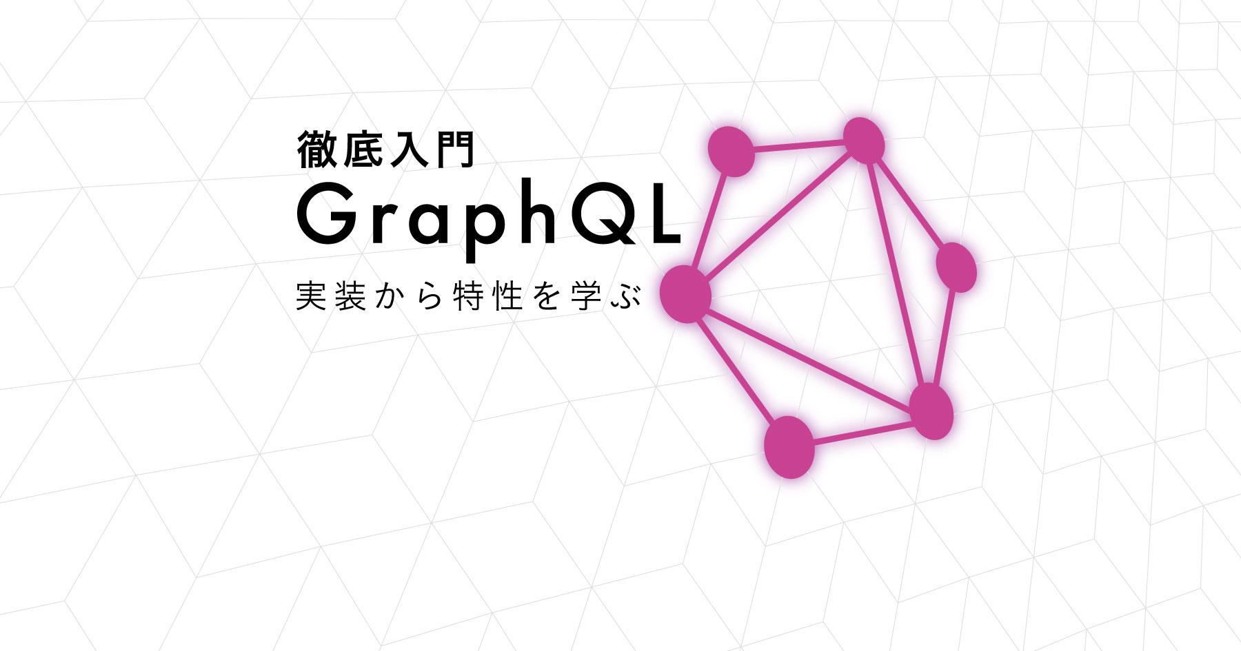 「GraphQL」徹底入門─RESTとの比較、API・フロント双方の実装から学ぶ - エンジニアHub|Webエンジニアの...